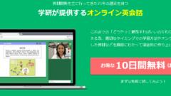 オンライン英会話スクールの無料お試し期間を活用しよう!