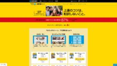 語学学習ソフト「ロゼッタストーン」が投げ売りやん!(2020年3月1日まで)
