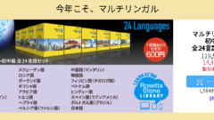 語学学習ソフト「ロゼッタストーン」が投げ売りやん! 2020年2月2日まで!!
