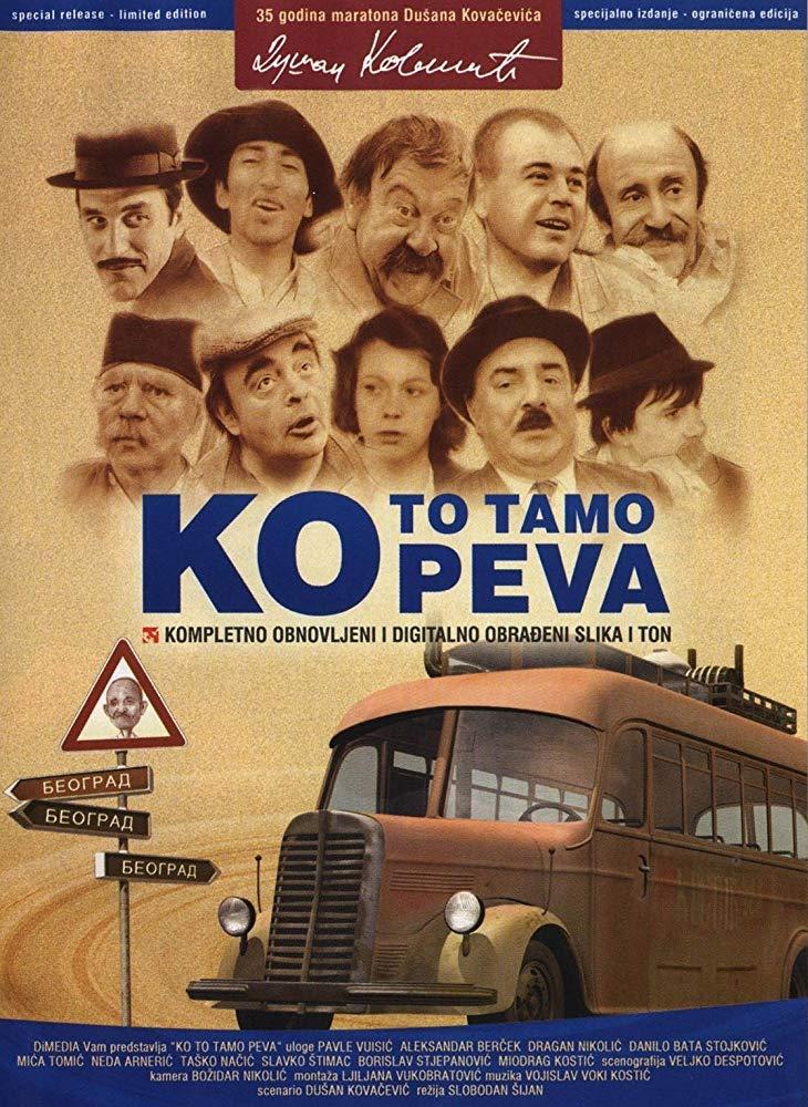 映画で語学学習「Ko to tamo peva 」英題: Whos's singin' Over There 1980年 ユーゴスラビア(セルビア)映画