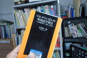 マルチリンガルの外国語学習法