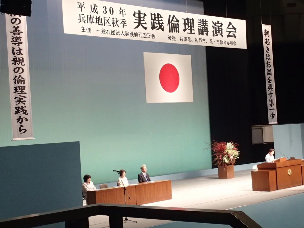 実践倫理宏正会 兵庫地区秋季講演会